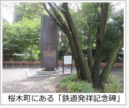 桜木町にある「鉄道発祥記念碑」