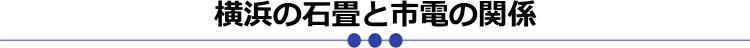 横浜の石畳と市電の関係