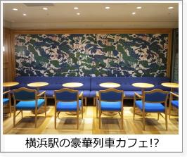 横浜駅の豪華列車カフェ!?