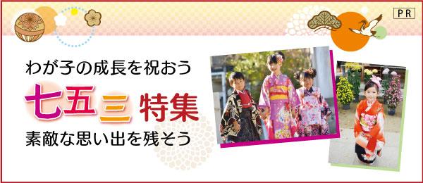 【健美和楽  花ん華】子ども専用の祝い会席が3000円!