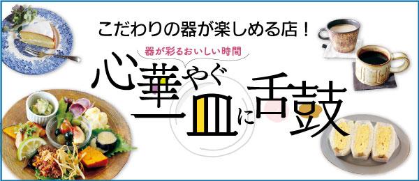 料理が引き立つ器の魅力を再発見!心華やぐ一皿を楽しめる店6選