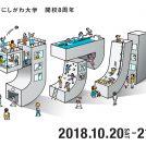 東京にしがわ大学開校8周年記念イベント「リアル」10/20(土)開催!
