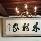 【銀座】木村家のパンが食べ放題☆まさに穴場のフレンチビストロで大満足
