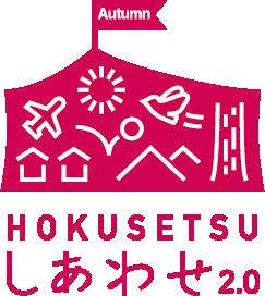 180906_hokusetsuminobeer_01