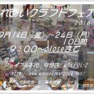 ふれあいクラフトフェアー2018 in JOYFUL-2 守谷店