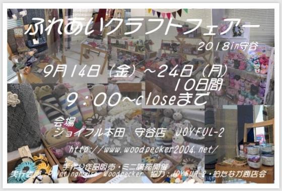 180906joyful-2moriya00001