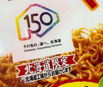 180908yakisoba