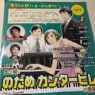 川越で「のだめ音楽会」埼玉とのだめカンタービレの意外な関係とは?