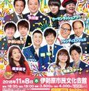 11/8 よしもとお笑いまつりin 伊勢原 2018