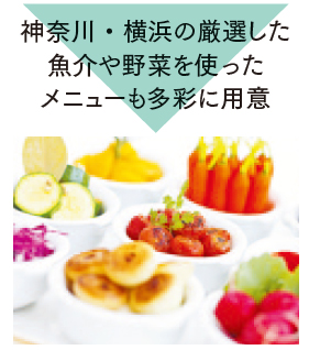 神奈川・横浜の厳選した魚介や野菜を使ったメニューも多彩に用意
