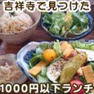 最新版!吉祥寺で1000円以下の美味しいコスパランチ