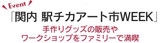 関内駅チカアート市WEEK開催