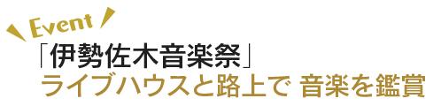 伊勢佐木音楽祭 ライブハウスと路上で音楽を鑑賞