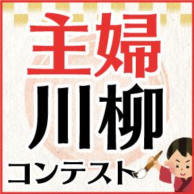 「リビング主婦川柳コンテスト」作品募集!あなたの一句が大賞かも!?