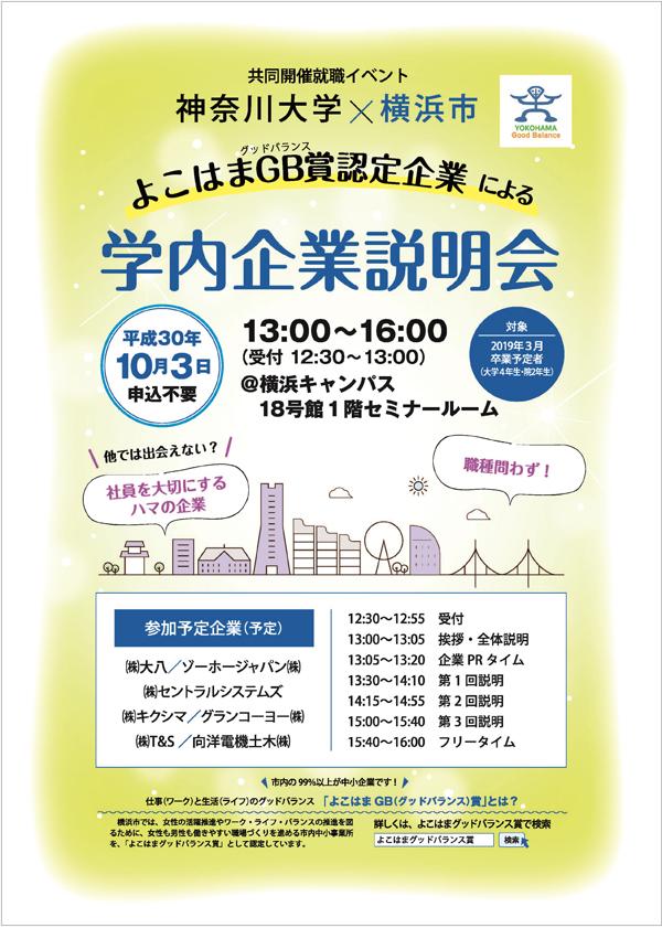 【2018年10/3(水)実施】学内企業説明会@神奈川大学