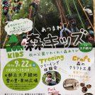みんな森遊びの達人になれる!森キッズin大戸緑地9/22に開催!!