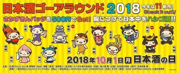 10月1日は「日本酒の日」蔵元のお酒1杯サービス♪日本酒ゴーアラウンド