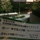 電車が止まったら!? 千里中央~蛍池 帰宅困難者体験訓練に参加しました