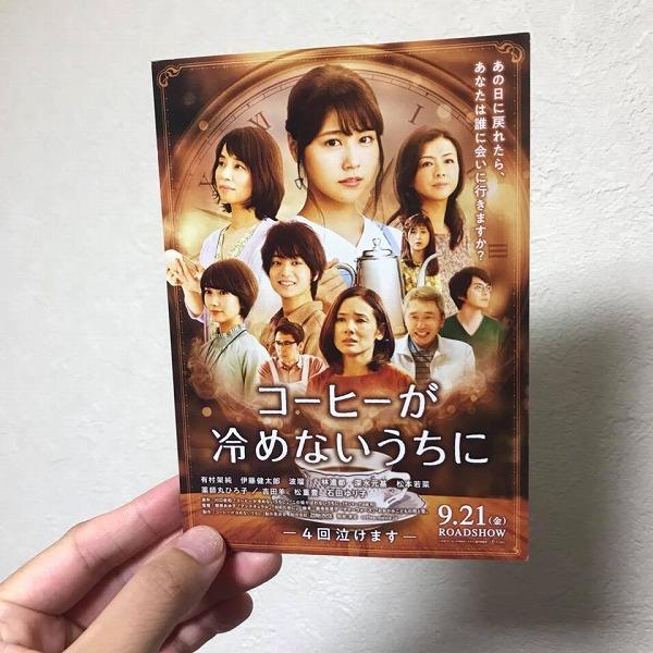 """有村架純主演""""コーヒーが冷めないうちに""""の試写会へ!9月21日公開"""