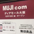 【開店】10月19日(金)ディアモール大阪にオープン! 「MUJI com」