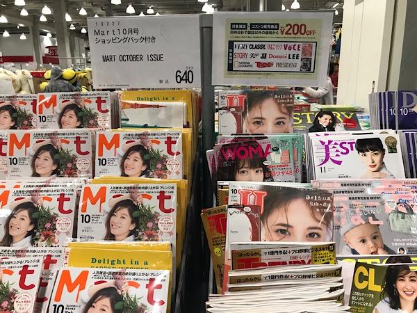 コストコで最新雑誌をお値打ちに買う方法!