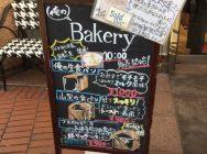 【恵比寿】「俺のBakery&Cafe」国産こだわり素材の食パンが美味