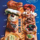 「デニッシュパン総選挙」のパンがグランデュオ立川で買えるパンフェスタ