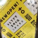 【開店】9月22日(土) 古着屋トレファクスタイル 三軒茶屋店オープン