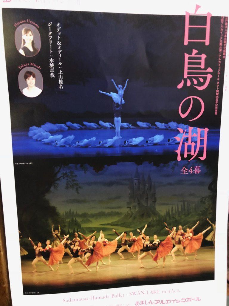芸術の秋・クラシックバレエ不朽の名作『白鳥の湖』を観て来ました!