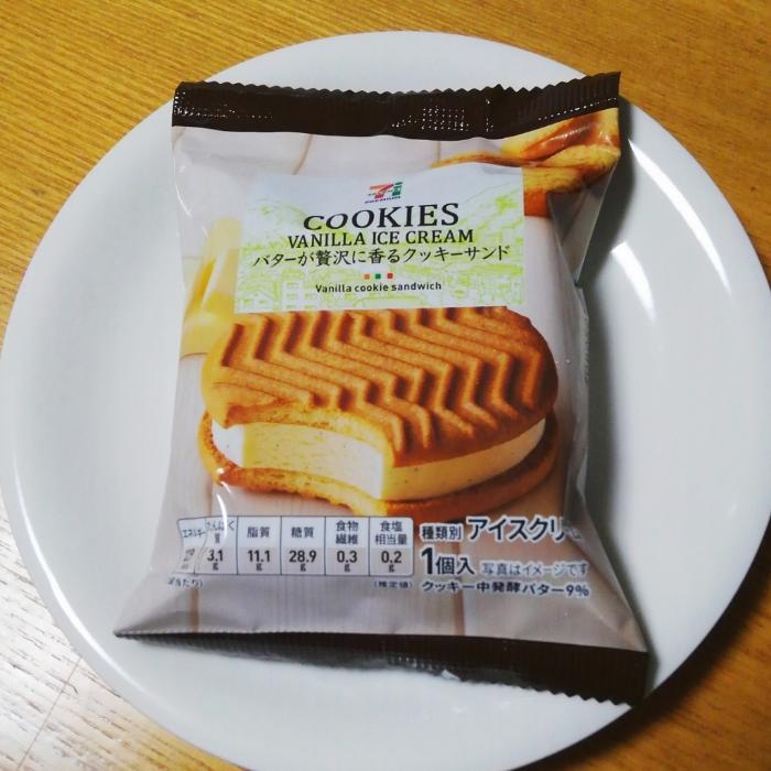 セブンイレブン バターが香るクッキーサンド もう食べた?