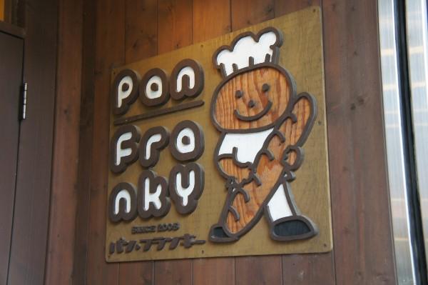 """超穴場!可愛い""""雑貨店""""のような「パン・フランキー」@小倉台"""