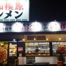 【開店】相模原タンメン 鶴見家 9/17オープン