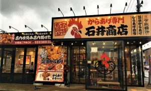 【東仙台】揚げたてジューシー!からあげ専門「石井商店」