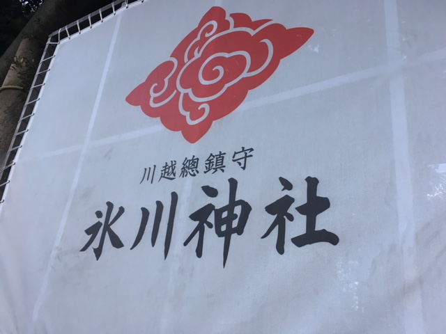 川越散策 氷川神社にも行ってみた