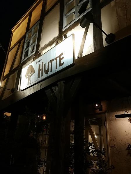 【大船】「Bistro Hutte(ビストロヒュッテ)」で気軽にワインとフレンチを楽しむ