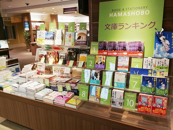 新刊本から文房具まで揃う!港南台の総合書店「HAMASHOBO」