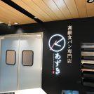 【二子玉川】懐かしく優しいあずき入り!食パン専門店『あずき』