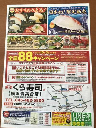 寿司 予約 くら