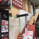 【開店】西池袋の居酒屋の雅屋(まさや)9月中旬リニューアルオープン!