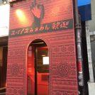 【開店】スパイスらぁめん釈迦池袋店が近日オープン予定!9月中か?