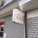 【開店】9/15(土)要町駅・自家製パン「香麦荘」リニューアルオープン!