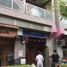 【閉店】恵比寿の居酒屋「ヤマノキ」7月12日閉店、次の場所はどこか?