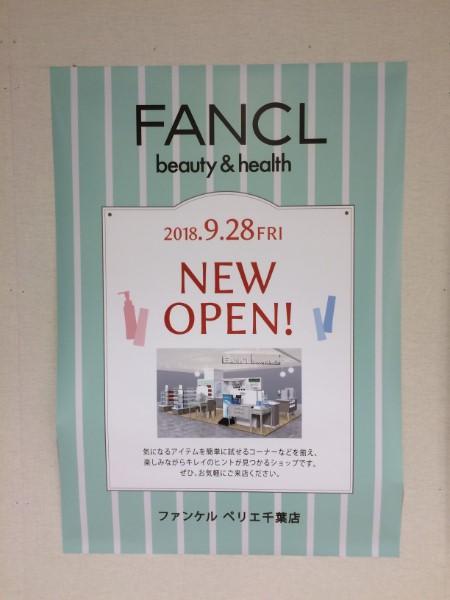 【開店】ファンケル ビューティー&ヘルス9月28日開店@ペリエ千葉