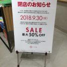 〔閉店〕 9月30日閉店「つむぎ屋」そごう千葉店 JUNNU3階