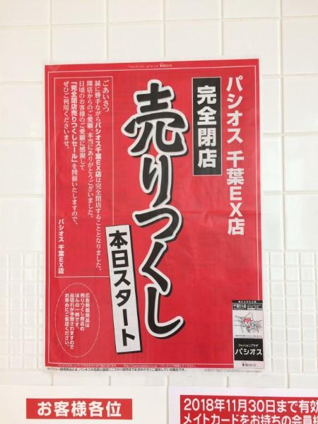 〔閉店〕パシオス千葉EX店 11月上旬閉店