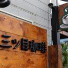 町田市小山町の閑静な住宅街に素敵なカフェを見つけた!