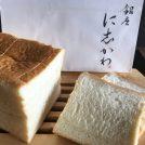 【銀座】速報9/13開店!高級食パン界に水にこだわる「に志かわ」が新規参入