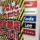 【閉店】ASBEE fam.(アスビーファム)国立店は閉店SALE中!