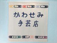 【武蔵小金井】かわいい手芸屋さん見つけた!「かわせみ手芸店」