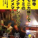 奄美大島群島のアンテナショップが吉祥寺ハモニカ横丁にオープン